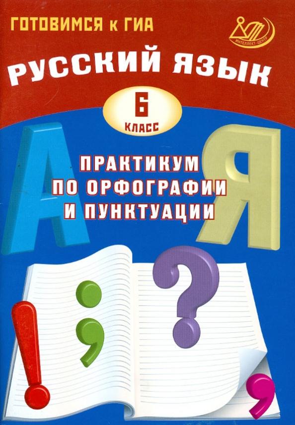 Гдз По Русскому Практикум По Орфографии И Пунктуации Готовимся К Гиа 5 Класс
